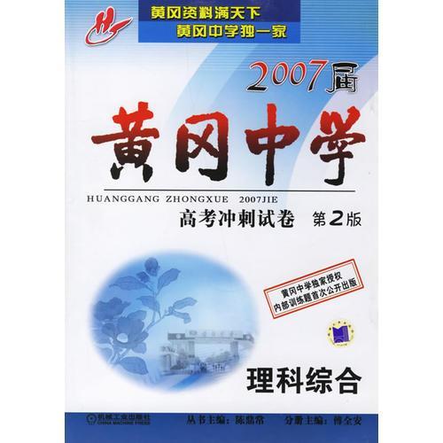 2007届黄冈中学高考冲刺试卷(理科综合·第2版)