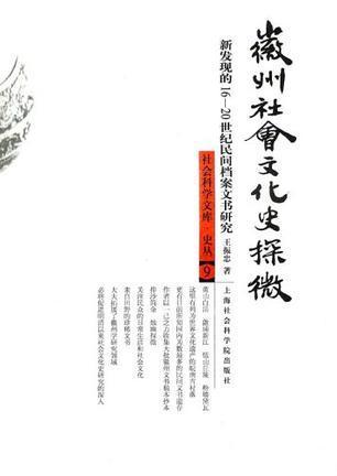 徽州社会文化史探微
