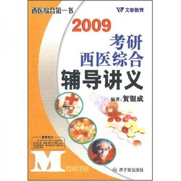 2008-考研西医综合辅导讲义