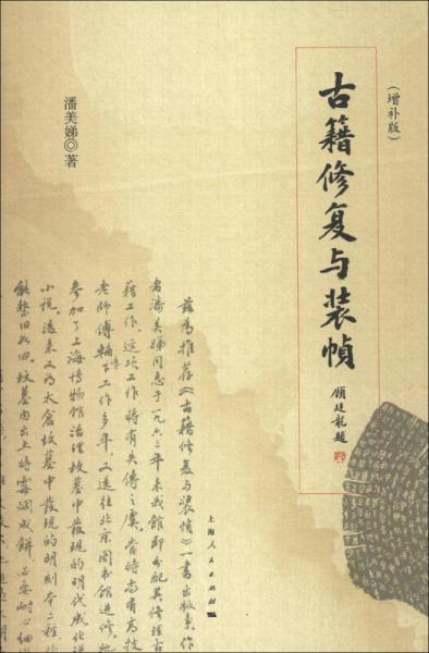 古籍修复与装帧(增补本)
