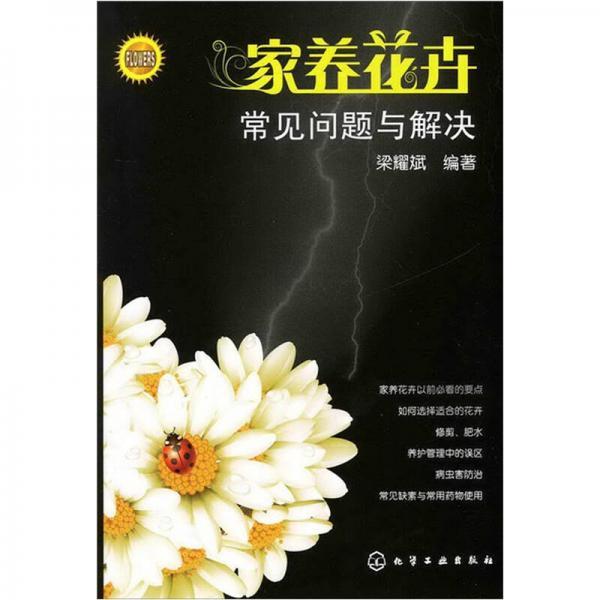 家养花卉常见问题与解决