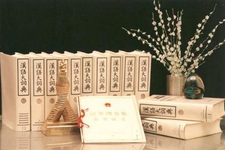 汉语大词典 (全22册) 两箱