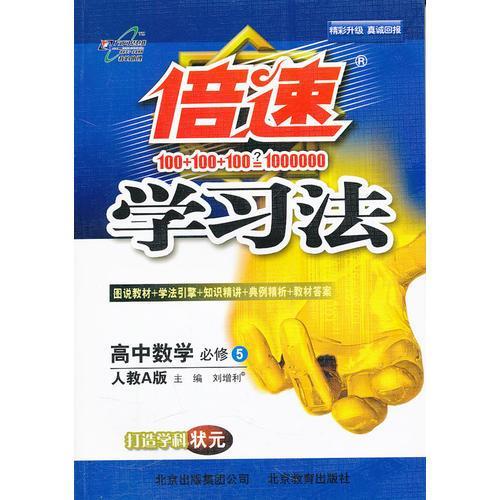 倍速学习法高中数学(必修5)—人教A版  (2011年11月)
