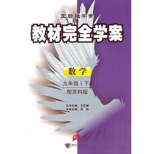 2011教材完全学案(下):九年级数学(苏科)