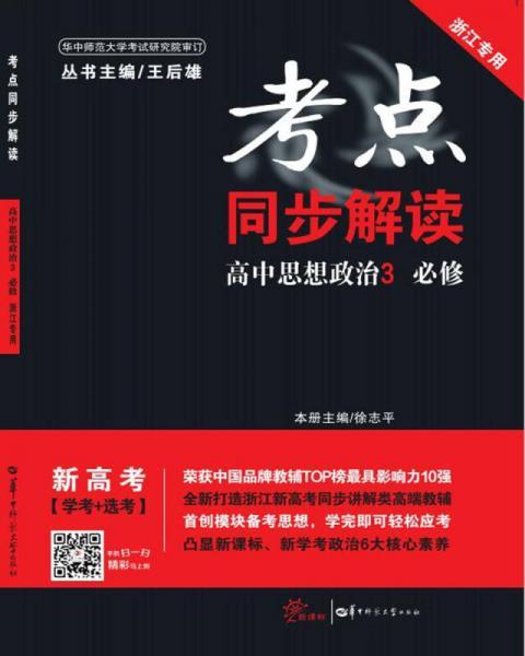 考点同步解读:高中思想政治(3 必修 新高考学考+选考浙江专用)