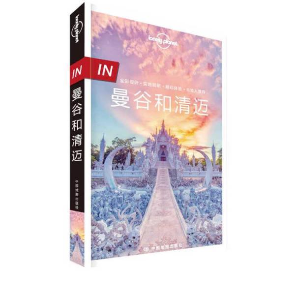 孤独星球LonelyPlanet旅行指南系列-IN·曼谷和清迈(第二版)
