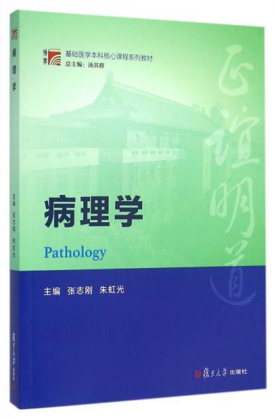 博学·基础医学本科核心课程系列教材:病理学