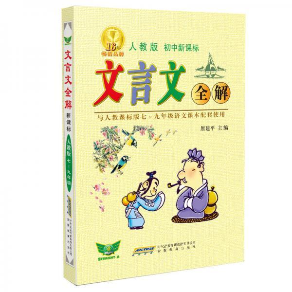 文言文全解(人教版 初中新课标 七-九年级)