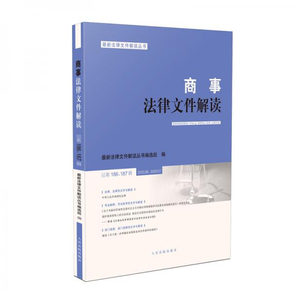 商事法律文件解读(2020年第6、7辑,总第186、187辑)