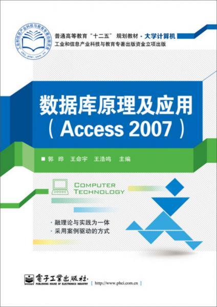 数据库原理及应用(Access 2007)