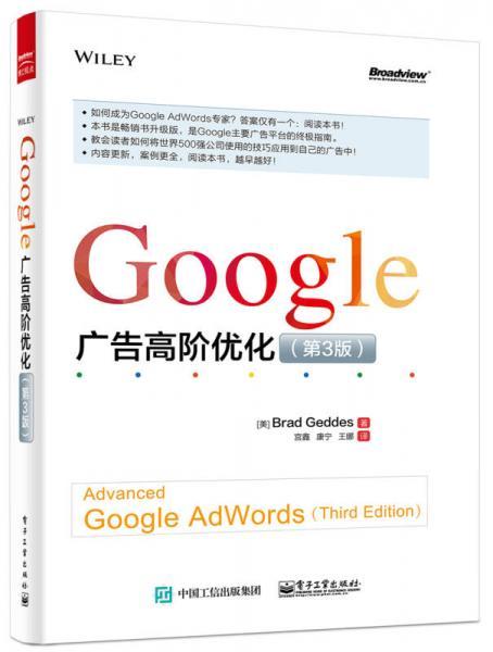 Google 广告高阶优化(第3版)