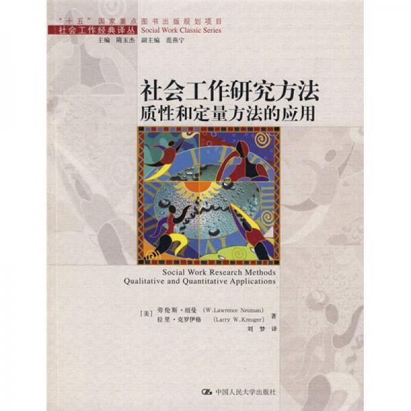 社会工作研究方法质性和定量方法的应用