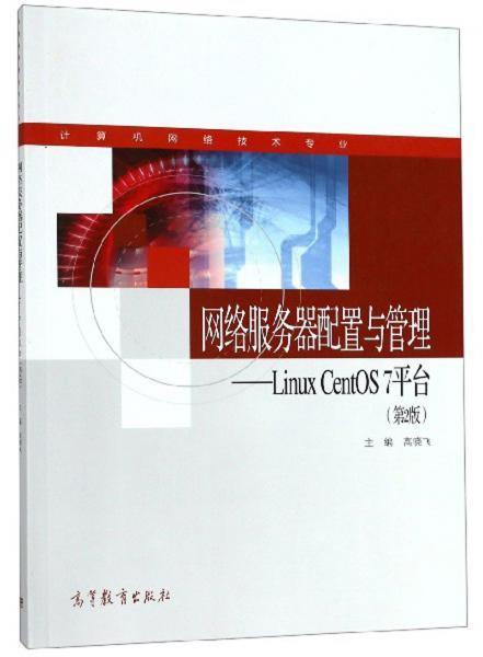 网络服务器配置与管理:LinuxCentOS7平台(计算机网络技术专业第2版)