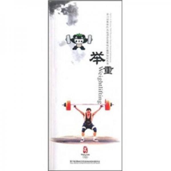 第29届奥林匹克运动会竞赛项目通用知识丛书.举重.Weightlifting