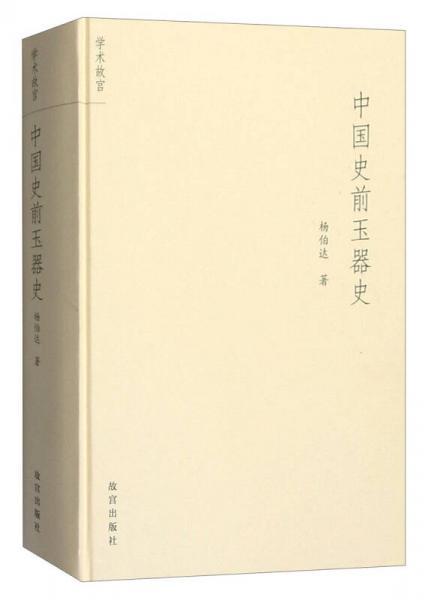 中国史前玉器史