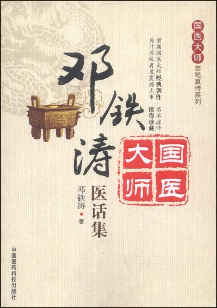 国医大师亲笔真传系列:邓铁涛医话集
