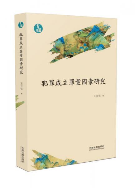 犯罪成立罪量因素研究(青蓝文库)