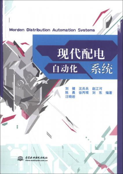 现代配电自动化系统