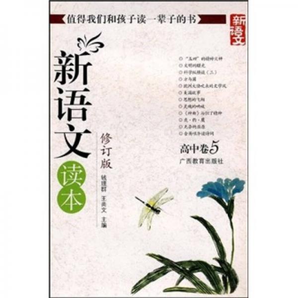 新语文读本(高中卷5)