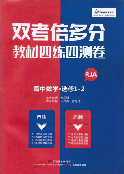 双考倍多分 教材四练四测卷:数学(选修1-2 RJA)