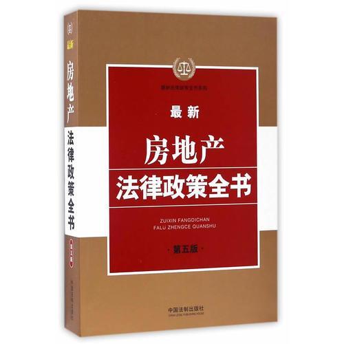 最新房地产法律政策全书(第五版)