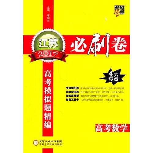 2017高考数学模拟题精编.江苏必刷卷-经纶学典