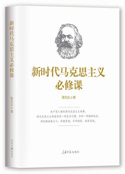 新时代马克思主义必修课