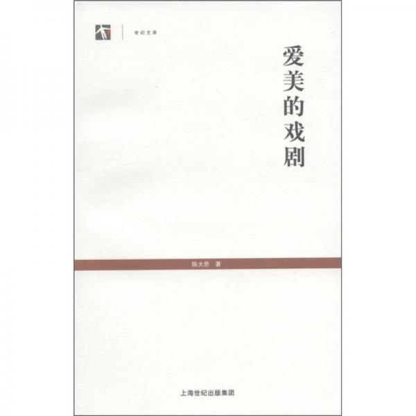 世纪文库·世纪人文系列:爱美的戏剧