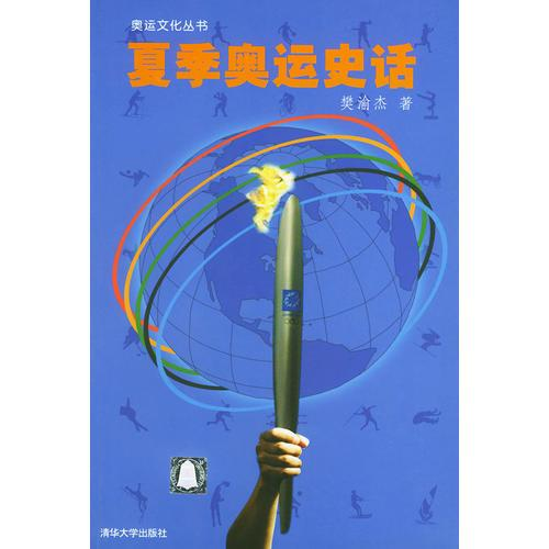 夏季奥运史话——奥运文化丛书