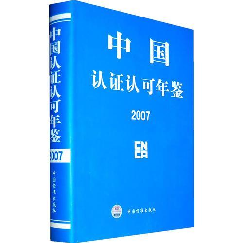 中国认证认可年鉴 2007