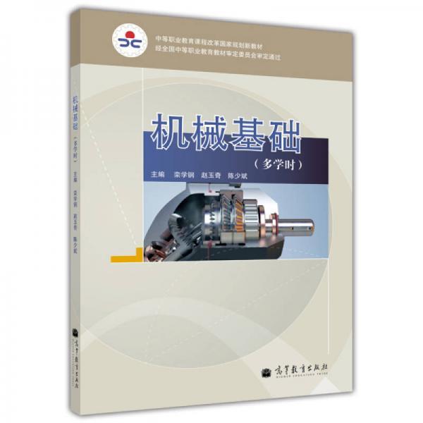 中等职业教育课程改革国家规划新教材:机械基础(多学时)