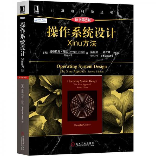 操作系统设计:Xinu方法(原书第2版)