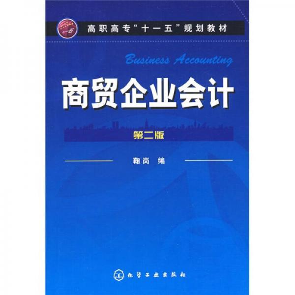 """高职高专""""十一五""""规划教材:商贸企业会计(第2版)"""