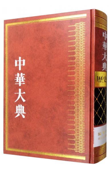 中华大典·历史典·编年分典·魏晋南北朝总部