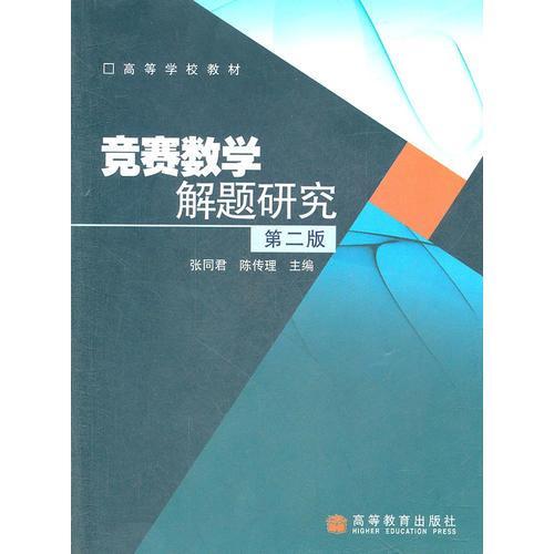 竞赛数学解题研究(第2版)