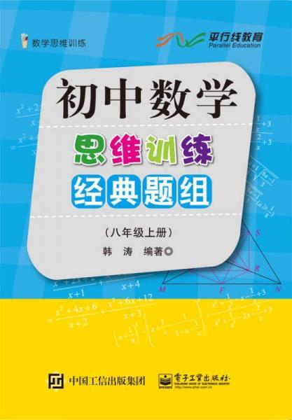 初中数学思维训练经典题组(八年级上册)