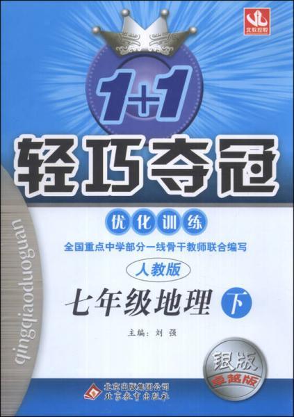 1+1轻巧夺冠·优化训练:7年级地理(下)(人教版)(银版·卓越版)