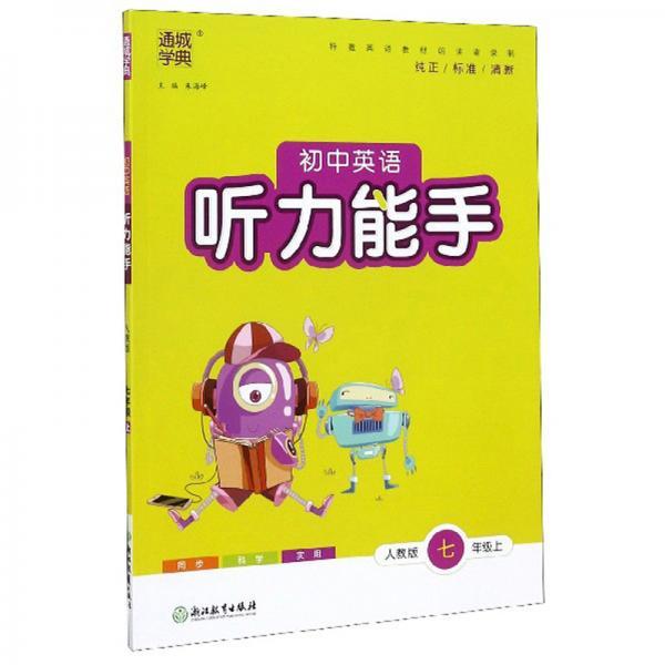 初中英语听力能手(七年级上人教版)