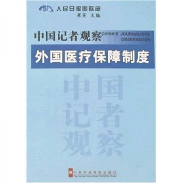 中国记者观察:外国医疗保障制度