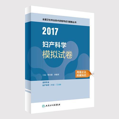 2017妇产科学模拟试卷