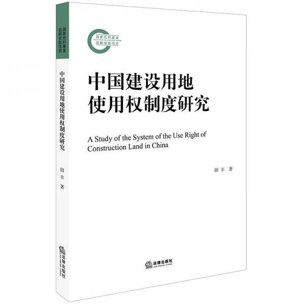 中国建设用地使用权制度研究