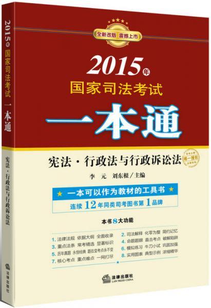 2015年国家司法考试一本通:宪法、行政法与行政诉讼法
