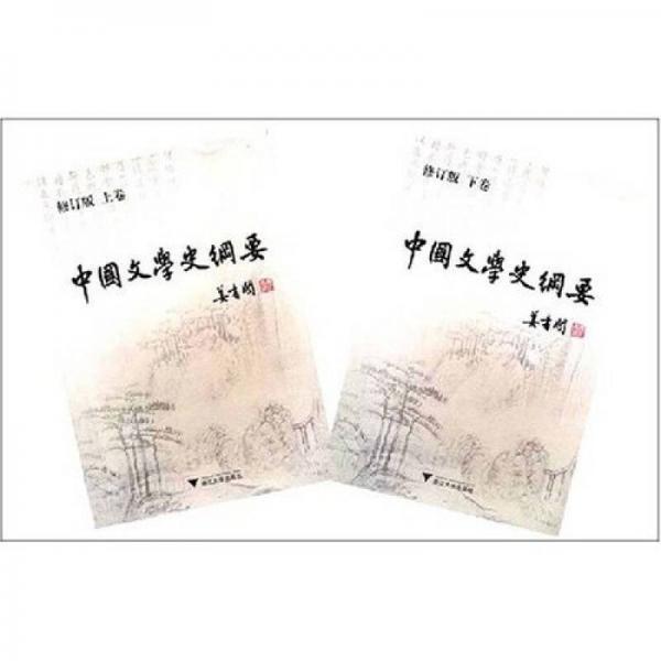 中国文学史纲要(上下卷)(修订版)