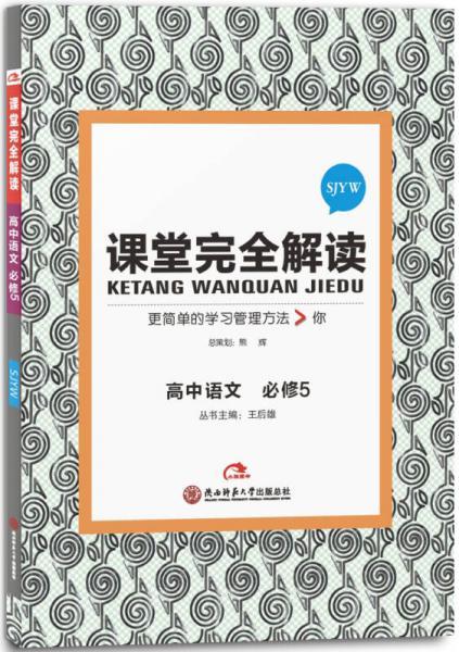 2017版 高中语文 必修5 SJYW(苏教版)王后雄学案 课堂完全解读
