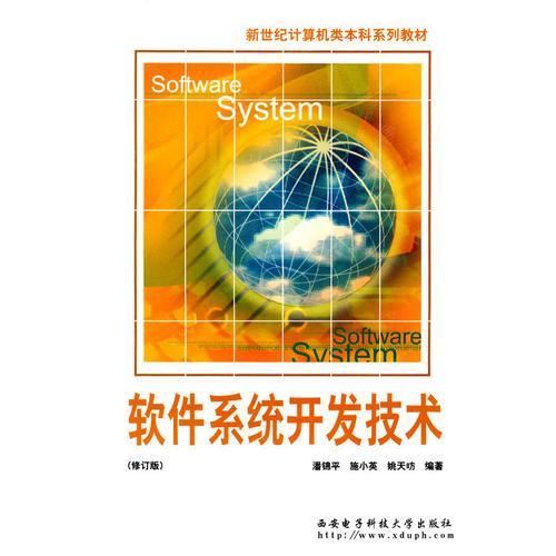 软件系统开发技术(修订版)