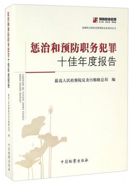 惩治和预防职务犯罪十佳年度报告