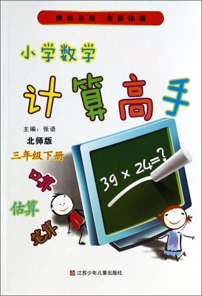 小学数学计算高手:3年级(下册)(北师版)