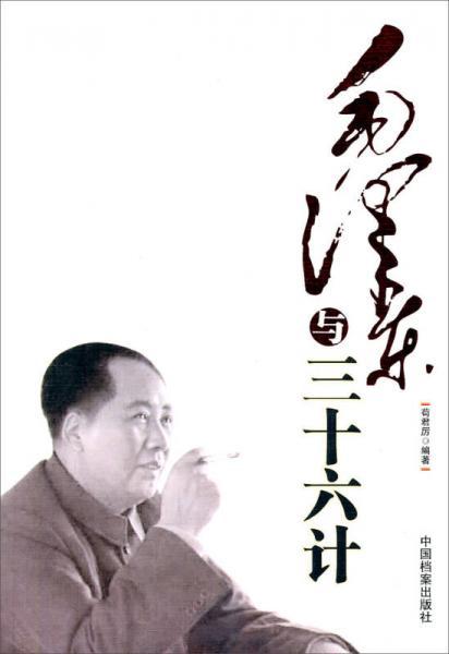 毛泽东与三十六记