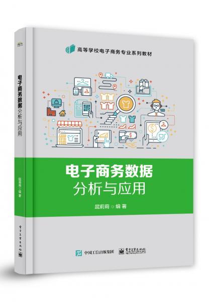 电子商务数据分析与应用