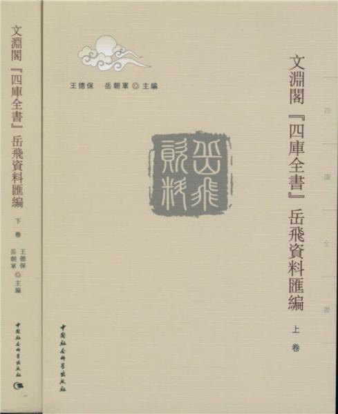 文渊阁 四库全书岳飞资料汇编